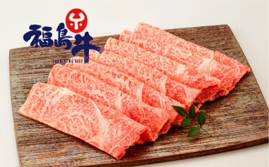 096 福島牛ロースすき焼き・切り落としセット