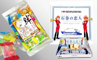 石巻の恋人・サイボーグ009絆キャンディ