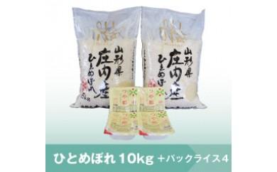 071 【29年産】特別栽培米ひとめぼれ10㎏+つや姫パックライス4