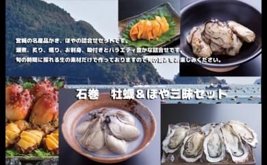 石巻 牡蠣&ほや三昧セット