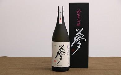 E65 夢 純米大吟醸(1,800ml)