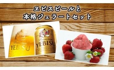 ヱビスビールと本格ジェラートセット