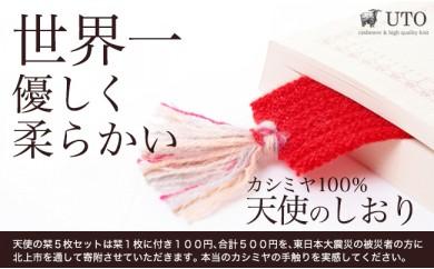 A0161 UTOのカシミア100% 天使の栞