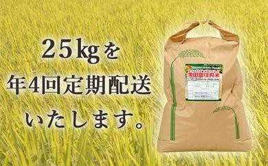 美田園マルシェお任せ 復興米25kgを年4回お届けします(玄米対応可)