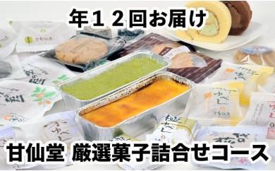【年12回お届け!】甘仙堂 厳選菓子詰合せコース