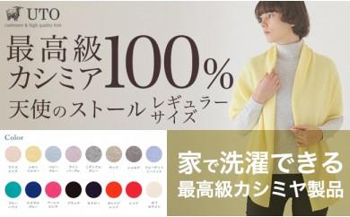 L0032-01 UTOのカシミア100% 天使のストール レギュラーサイズ(シャモア)