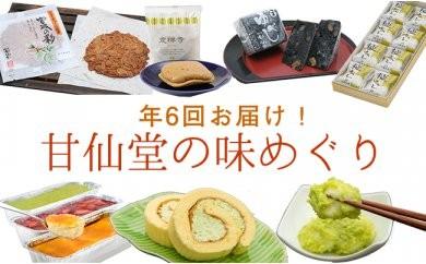 【年6回お届け!】甘仙堂の味めぐり