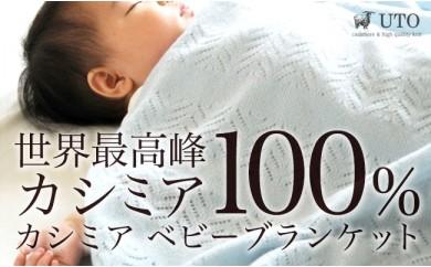【出産祝いに】カシミヤ100% ベビーブランケット 極上の肌触り(UTO)