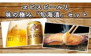 ヱビスビールと味の極み「旬海漬」セット
