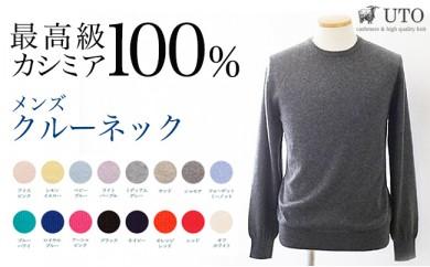 L0014 UTOのカシミヤ100% クルーネック(メンズ)