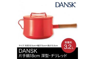 CC4 DANSK 片手鍋18cm 深型・チリレッド