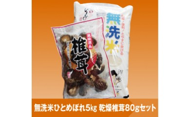 094 【29年産】無洗米ひとめぼれ5kg+乾燥椎茸80g