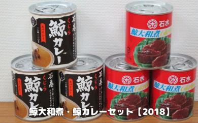 鯨大和煮・鯨カレーセット【2018】