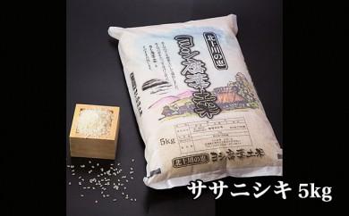 農薬:栽培期間不使用ヨシ腐葉土米5㎏【2018】ササニシキ5㎏