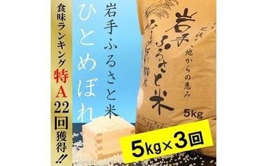 U061 ☆全3回お届け頒布☆平成29年産岩手ふるさと米ひとめぼれ5kg【11,500pt】