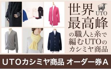 【至高のオーダーメイド】カシミヤ オーダー券A ニットセーター カーディガン(UTO)