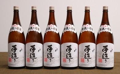 E67 ふじの井 本醸造 手造り(1,800ml×6本)