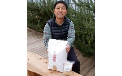 027 九代目又七の【玄米】有機つや姫10kg+大豆1kg
