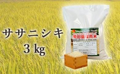 美田園復興米 3kg 玄米も対応します