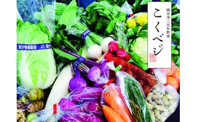 1-7 季節の野菜詰合せ