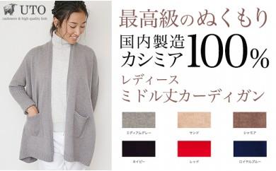 【日本の職人支援】カシミヤ100% ミドル丈カーディガン レディース(UTO)