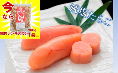 [№5723-0222]今なら「鶏肉ジンギスカン900g」プレゼント 減塩たらこ【500g×2】