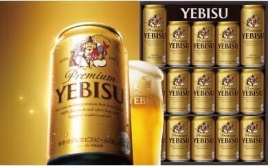 地元名取生産 ヱビスビール