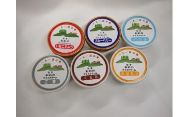 おおのアイスクリーム 12個