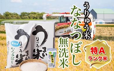 [A-04] うりゅう米ななつぼし-無洗米-(5kg)1袋 アラー!!カンタン 2個 H29年度