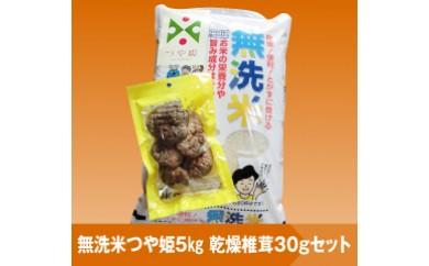 093 【29年産】無洗米つや姫5kg+乾燥椎茸30gセット
