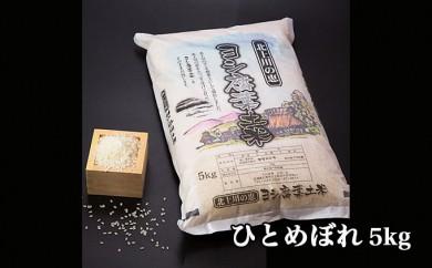 農薬:栽培期間不使用ヨシ腐葉土米5㎏【2018】ひとめぼれ5㎏