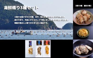 海鮮燻り3種セット