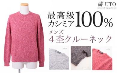 【感動の肌触り】カシミヤ100% 4杢クルーネックプルオーバー メンズ(UTO)