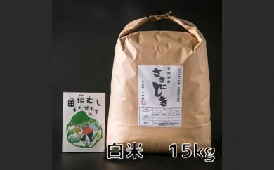 2018田伝むしのササニシキ白米15kg(農薬:栽培期間中不使用)