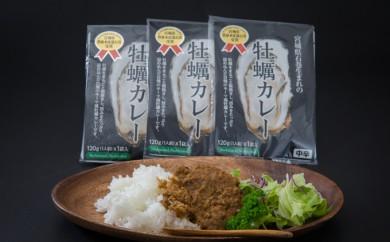 宮城県石巻生まれの牡蠣カレー