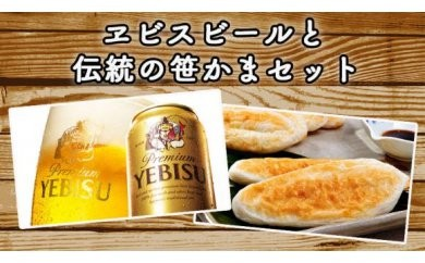 ヱビスビールと伝統の笹かまセット