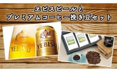 ヱビスビールとプレミアムコーヒー引き豆セット
