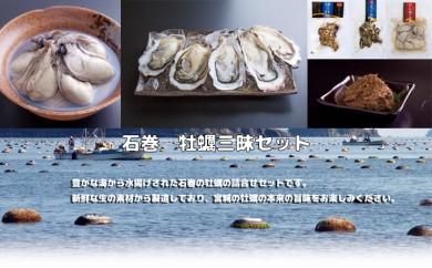 石巻 牡蠣三昧セット
