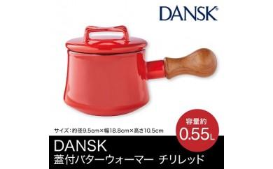 AC6 DANSK 蓋付バターウォーマー チリレッド
