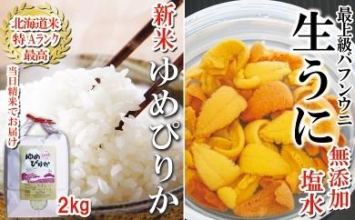 CD-11001 エゾバフンウニ塩水パック80g×2P、北海道産米ゆめぴりか2kg×1袋[436727]