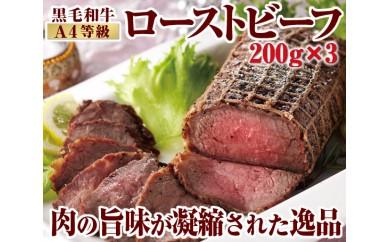 No.307 贅沢!黒毛和牛ローストビーフ3本
