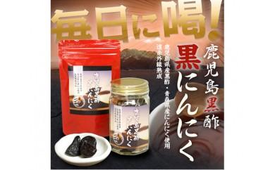 No.243 鹿児島黒酢黒にんにく 1袋(30日分)個包装