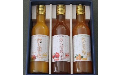 ビワ・パッション・マンゴー果汁セット【1032821】