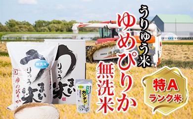 [C-02] うりゅう米ゆめぴりか-無洗米-(5kg)3袋 アラー!!カンタン1個