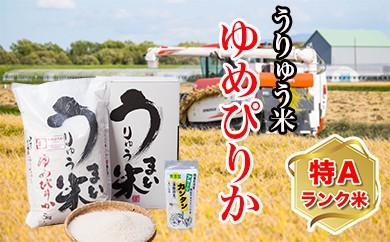 [C-01] うりゅう米ゆめぴりか(5kg)3袋 アラー!!カンタン2個