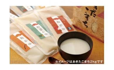BH06 あきたこまち10kgと米粉のおかゆセット【23,500pt】