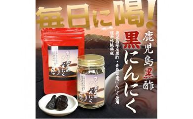No.296 鹿児島黒酢黒にんにく 2袋(60日分)個包装