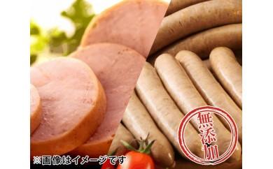 No.232 鶏ムネ肉だけで作った鶏ハム・ソーセージの無添加ヘルシーセット