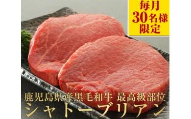 No.309 【数量限定】黒毛和牛(A4等級)シャトーブリアン