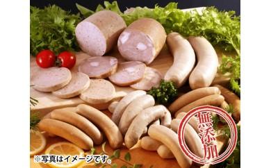 No.282 鹿児島黒豚無添加ソーセージ三昧セット